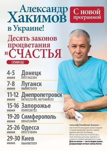 15-16 июня 2012, семинар Александра Хакимова