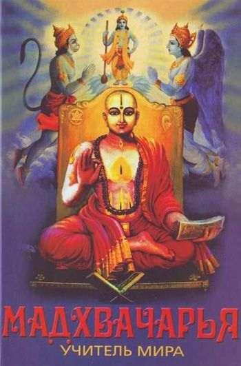 Шри Мадхвачарья