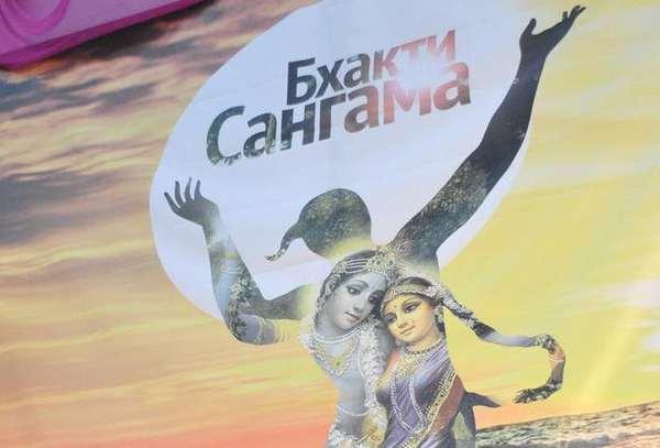 Фестиваль Святого Имени «Бхакти-Сангама 2012»